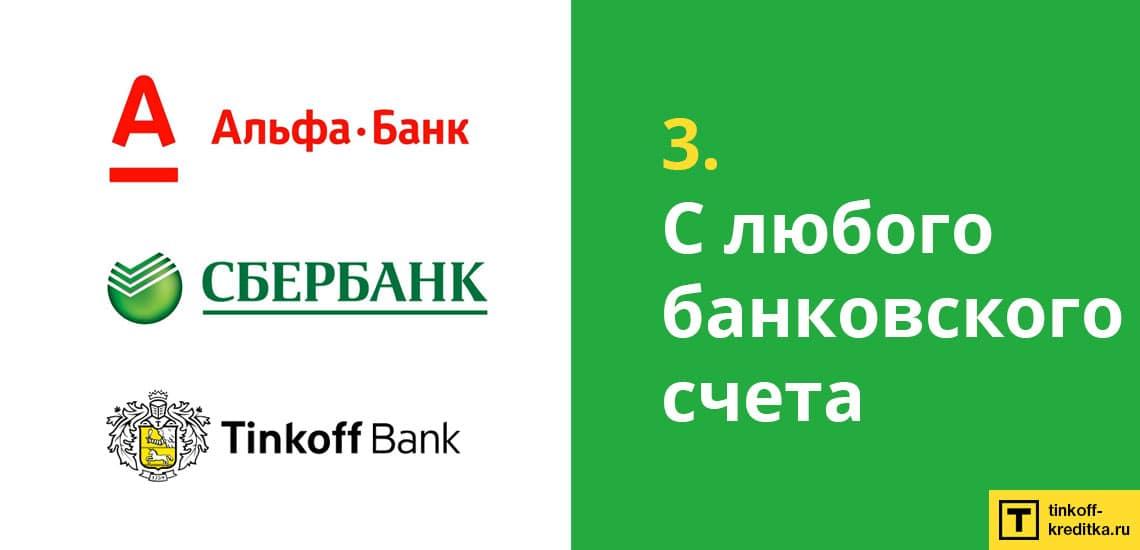 Как перевести деньги на Мультикарту банковским переводом с любого банковского счета