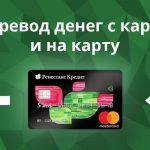 Как перевести деньги с кредитной карты Ренессанс Кредит