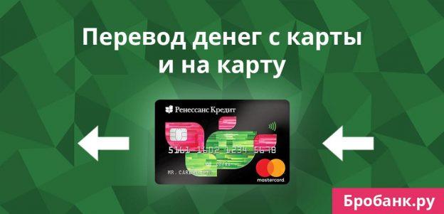 Как перевести деньги с кредитной карты Ренессанс Кредит Банк