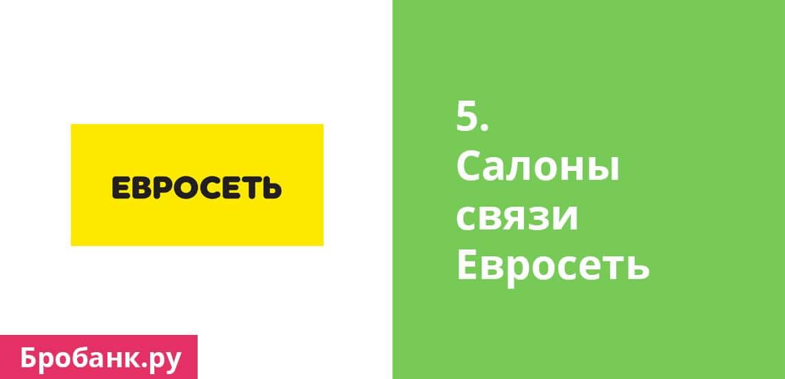 Перевод на Ренессанс карточку наличных в салонах связи компании Евросеть