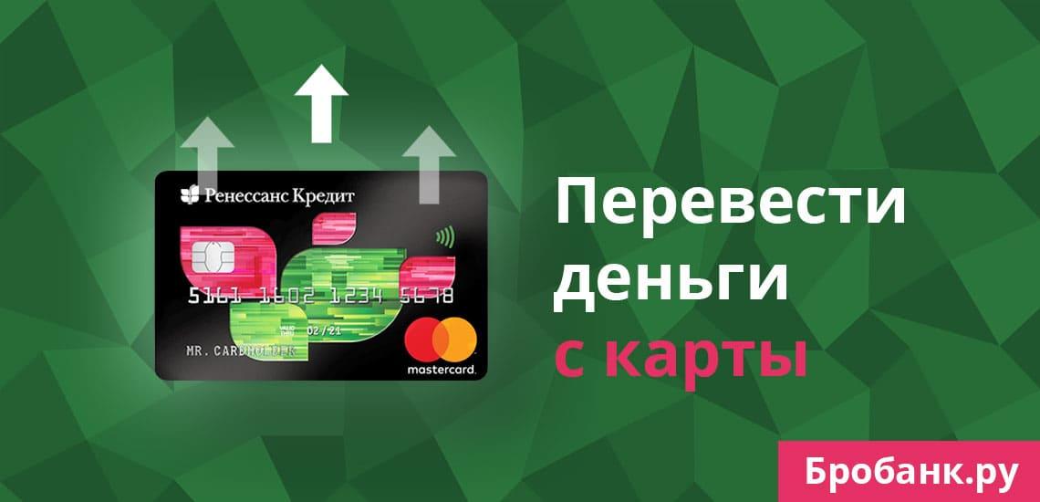 Способы перевода денежных средств с кредитной карточки Ренессанс