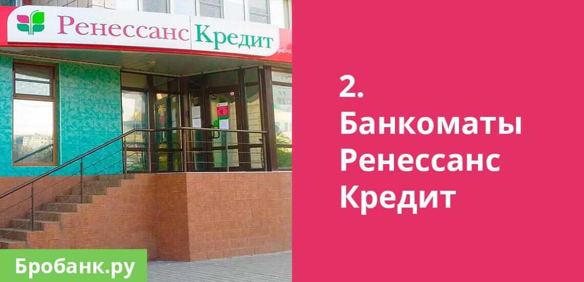 Перевод наличных с кредитки через собственные банкоматы Ренессанс