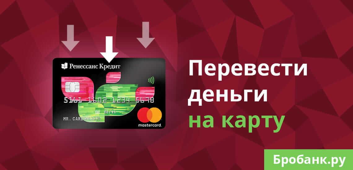 Способы перевода наличных на кредитную карту Ренессанс