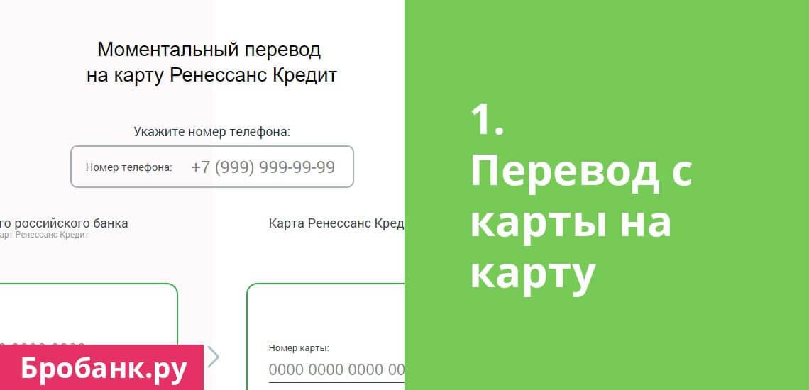 Перевод на кредитку через сервис Перевод с карты на карту на сайта Ренессанс