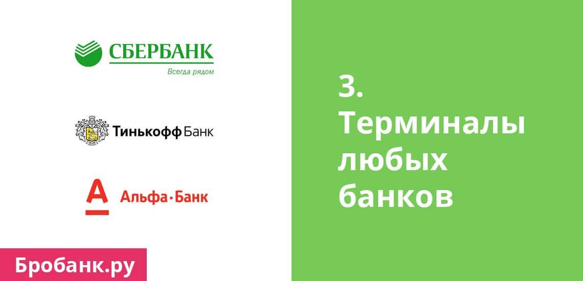 Перевод на карту с помощью терминалы других банков