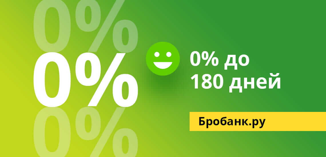 Льготный период по кредитке предоставляет деньги без процентов на 50-180 дней