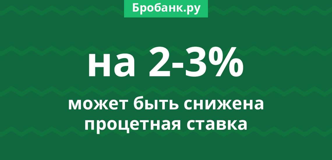 В среднем банк может одобрить сокращение ставки на 1-3%