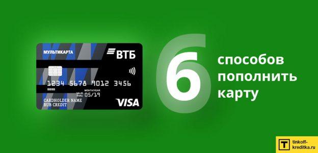 6 способов пополнить кредитную карту Мультикарта ВТБ без комиссии