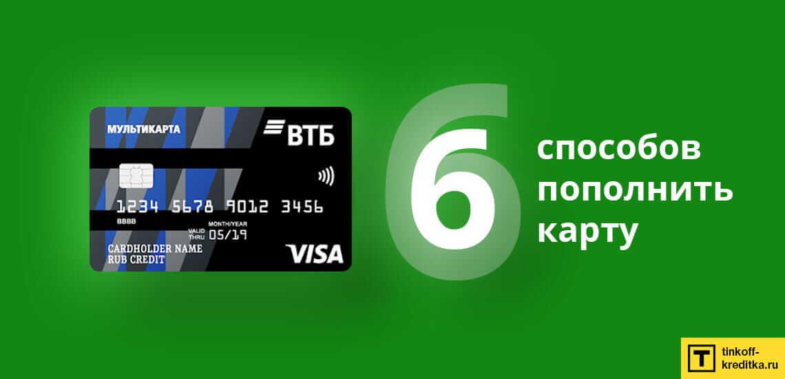 Изображение - Кредитная карта втб 24 как пополнить popolnit-kreditnuju-kartu-multikarta-vtb-bank-1