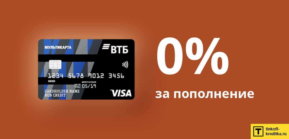 Изображение - Кредитная карта втб 24 как пополнить popolnit-kreditnuju-kartu-multikarta-vtb-bank-2