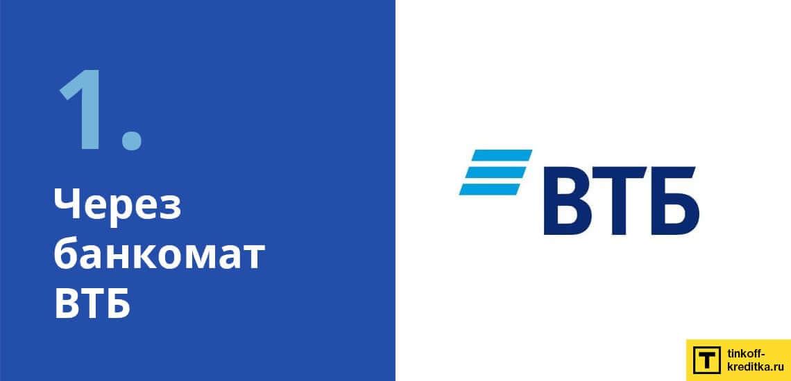 Оплатить кредитку Мультикарта ВТБ в собственном банкомате банка VTB