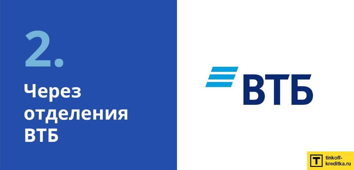 Оплатить кредитку Мультикарта ВТБ в через отделение или офис (кассу) VTB