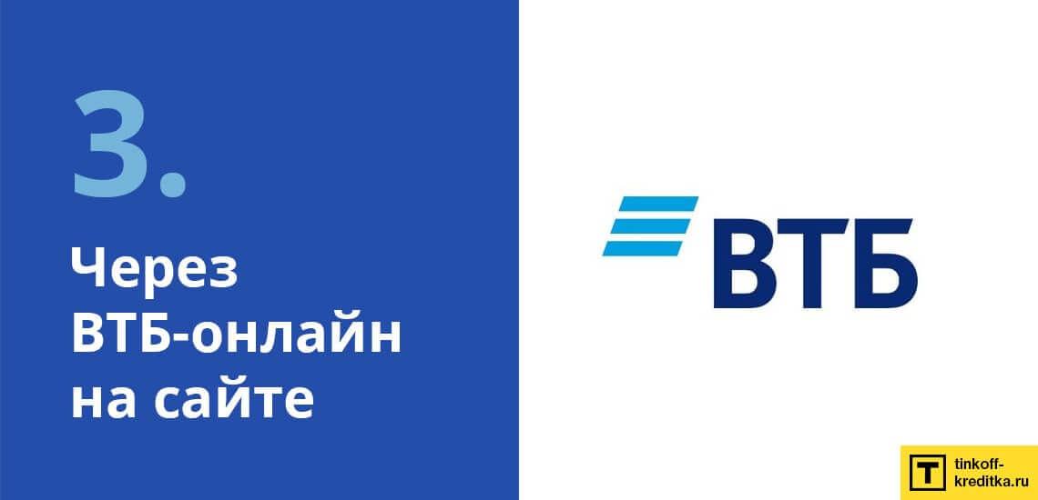 Оплатить кредитку Мультикарта ВТБ через Интернет на сайте банка VTB