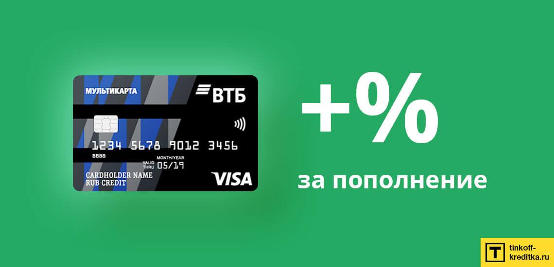 Изображение - Кредитная карта втб 24 как пополнить popolnit-kreditnuju-kartu-multikarta-vtb-bank-6