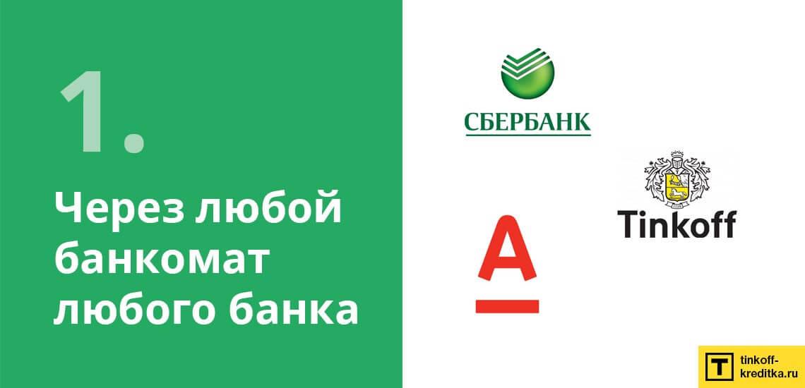 Изображение - Кредитная карта втб 24 как пополнить popolnit-kreditnuju-kartu-multikarta-vtb-bank-7