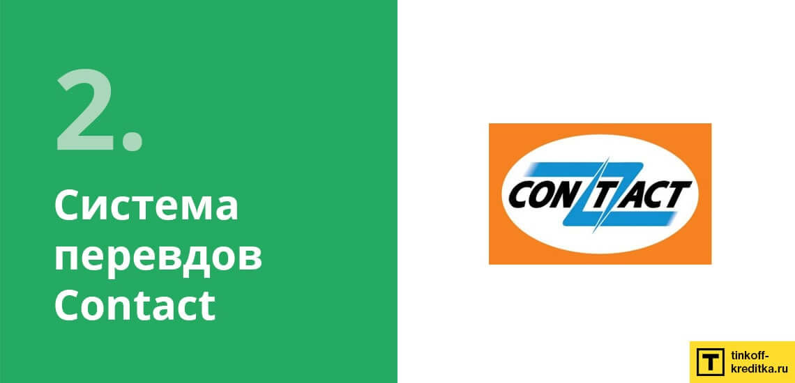 Внести деньги на карточку Мультикарта ВТБ в отделении компании Контакт