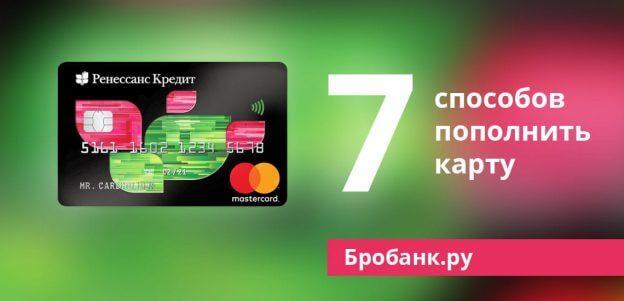 7 способов пополнить кредитную карту Ренессанс Кредит Банка с комиссией и без