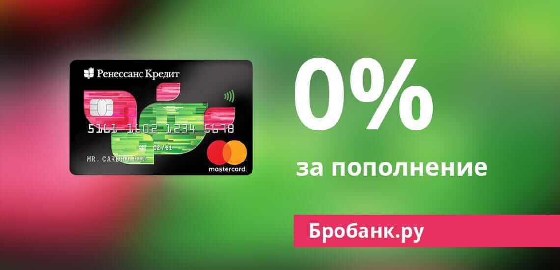 Способы оплаты кредитки Ренкредит без комиссии