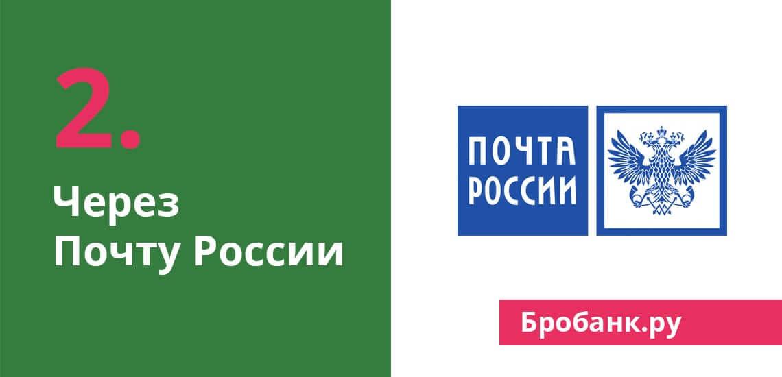 Бесплатное пополнение карточки Ренессанс с помощью отделений Почты России