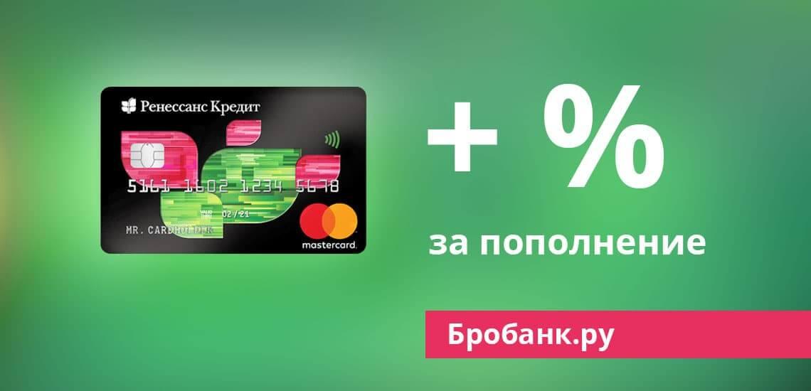 Способы пополнения кредитной карточки Ренкредит с оплатой комиссии