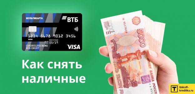 Как снять наличные с кредитной карты Мультикарта ВТБ без комиссии