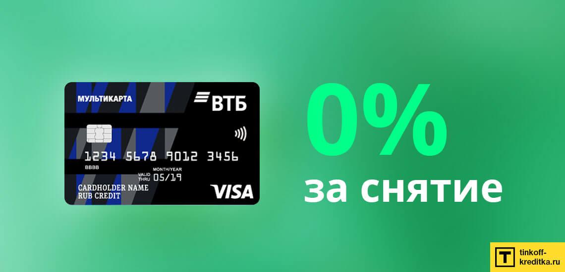 Бесплатное снятие наличных денег с Мультикарты VTB с комиссией 0%