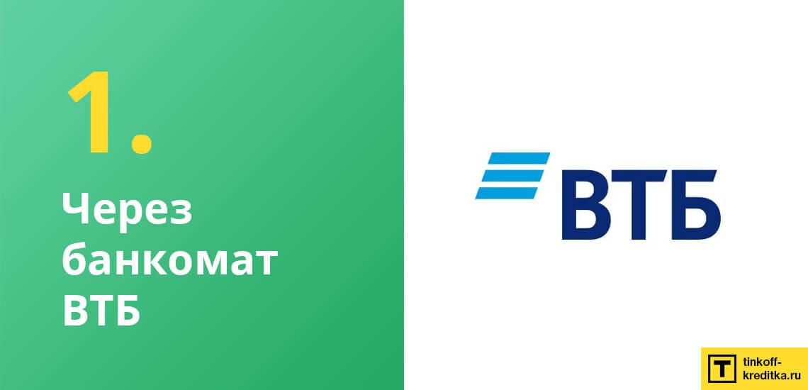 Снимайте деньги с кредитки ВТБ Мультикарты без оплаты комиссии в собственных банкоматах банка