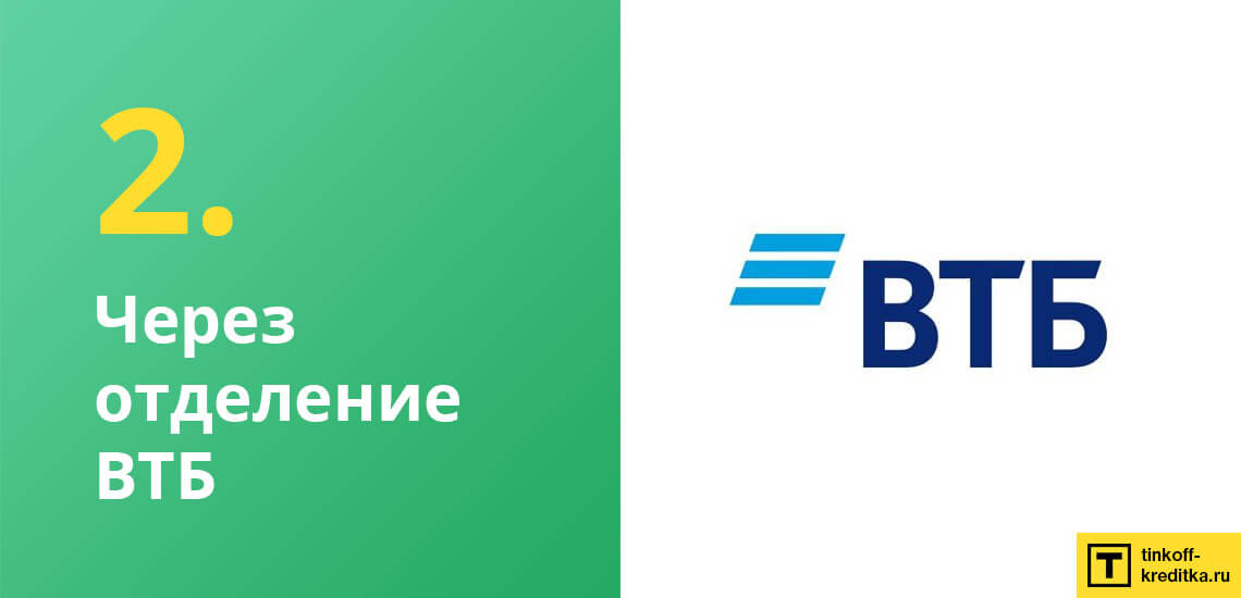 Снимайте деньги с кредитки ВТБ Мультикарты без оплаты комиссии в отделениях (офисах, кассах) VTB