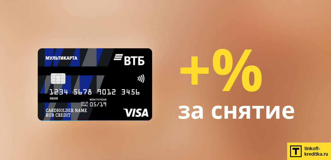 Платное снятие наличных денег с Мультикарты VTB с оплатой комиссии от 1%