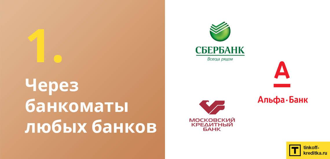 Снимайте деньги с кредитки ВТБ Мультикарты с оплатой комиссии в любых банкоматах
