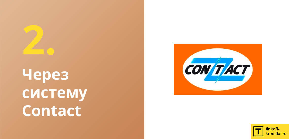 Снимайте деньги с кредитки ВТБ Мультикарты с оплатой комиссии через систему денежных переводов Контакт
