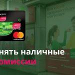 Как снять наличные с кредитной карты Ренессанс Кредит