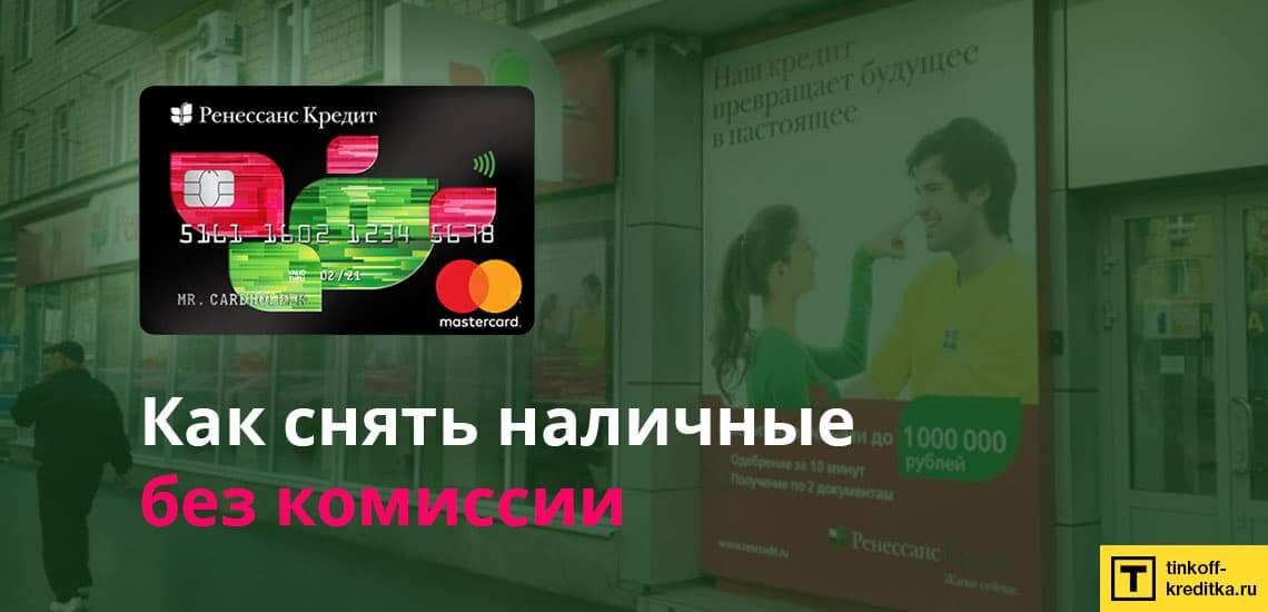 4 способа снять наличные с кредитной карты от Ренессанс Кредит Банка