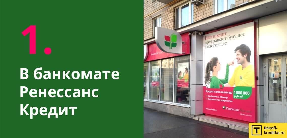 В банкомате Ренкредит можно бесплатно снимать деньги с кредитки Ренессанс