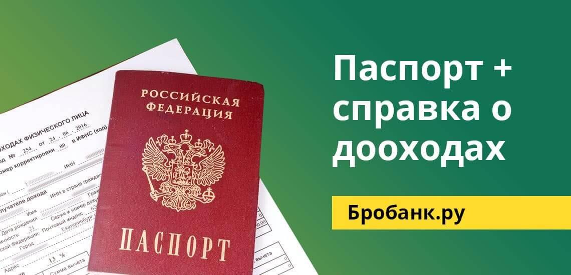 Для повышения процента одобрения карты нужно предоставить паспорт и справку о доходах
