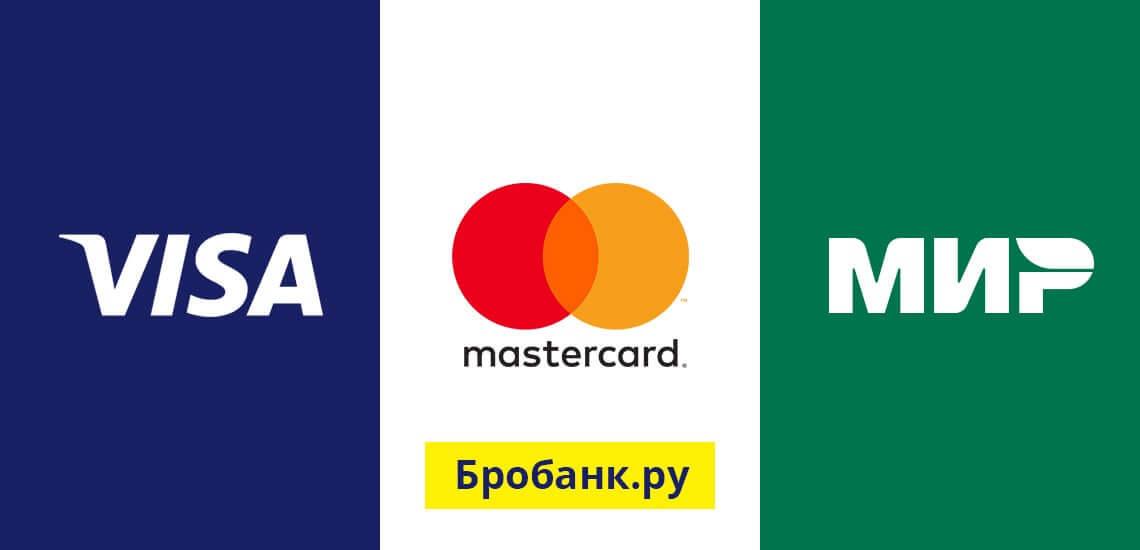 Платежные системы Visa, Mastercard, МИР: отличия, история, сегодня
