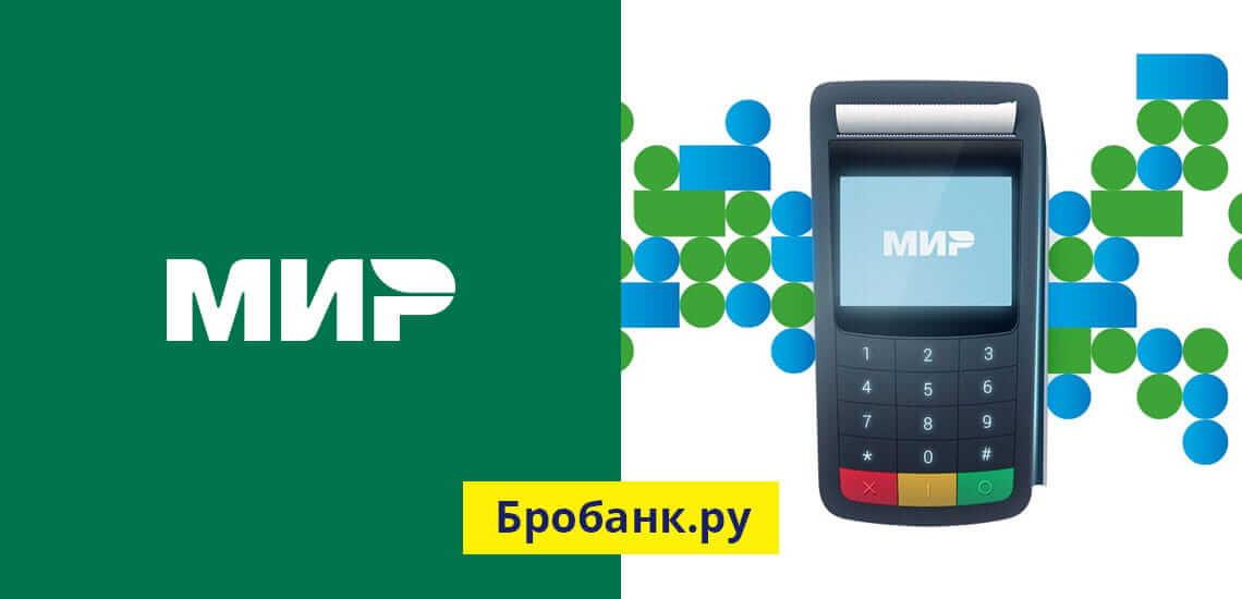 Платежная система МИР - первая национальная ПС России