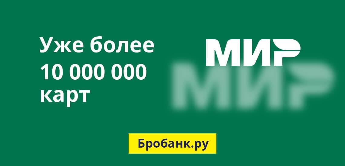 Количество банковских карт МИР уже более 10 млн. штук в 2017-2018 годах