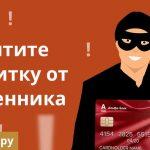 Как защитить кредитную карту от мошенников