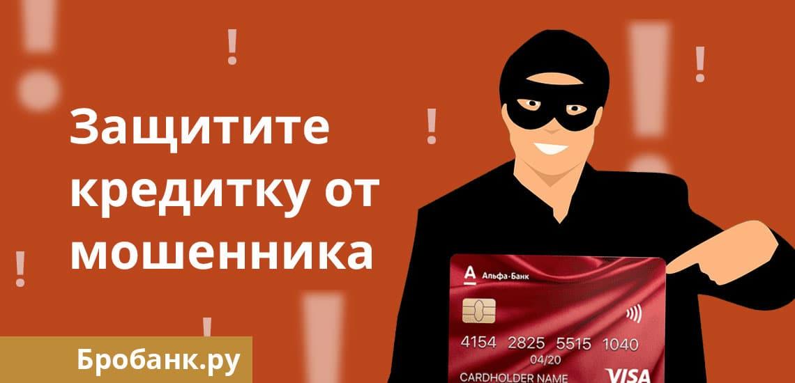 ТОП 6 советов как защитить кредитную карту от мошенников