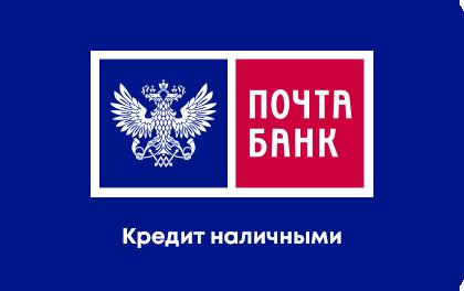 Кредит наличными Почта Банк онлайн-заявка