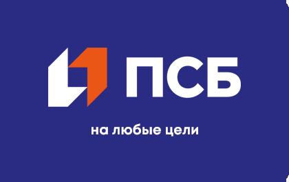 Кредит для бюджетников и госслужащих в банке Промсвязьбанк онлайн-заявка