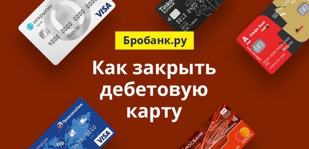 Как закрыть дебетовую карту. На примере Сбербанк и Тинькофф Банк