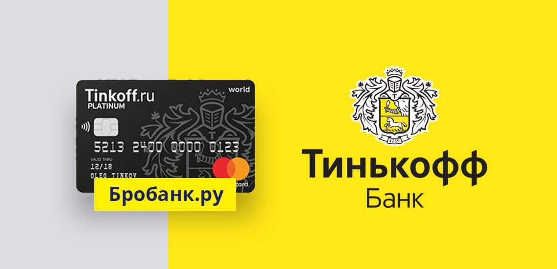 Способы закрытия дебетовки, оформленной в Тинькофф Банке