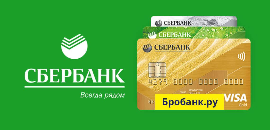 11 дебетовых карт от Сбербанка - поможем выбрать лучшую