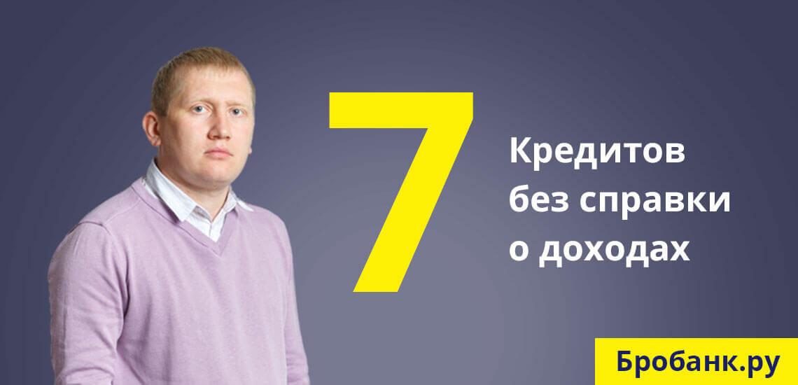 7 кредитов наличными без справки о доходах