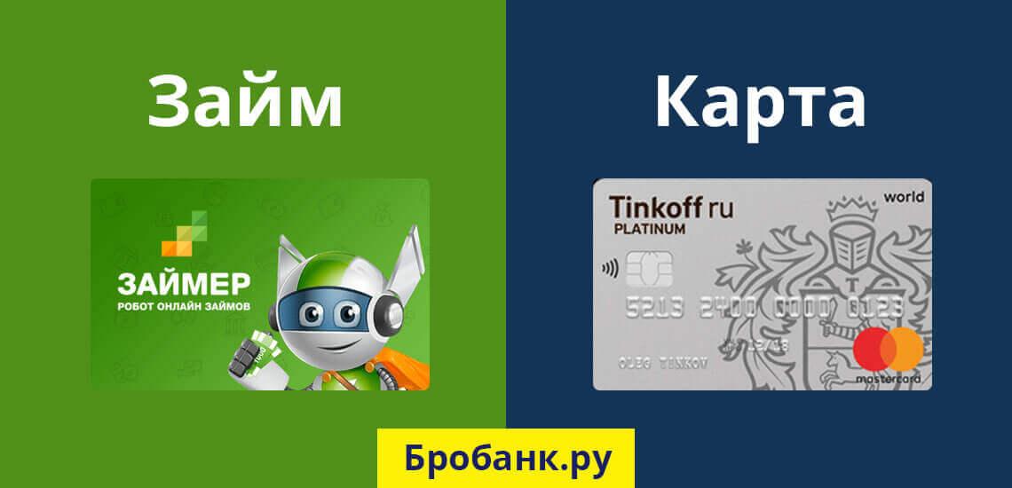 Нет справки 2-НДФЛ и банк отказывает? Тогда оформите микрозайм или закажите онлайн кредитную карту