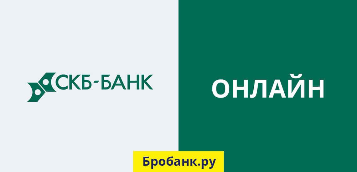 СКБ-Банк также готов выдать вам деньги без подтверждения дохода