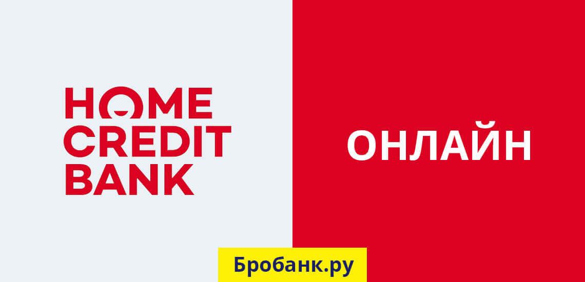 Хоум Кредит Банк выдает деньги клиентам без обязательного предоставления справки о заработной плате 2-НДФЛ