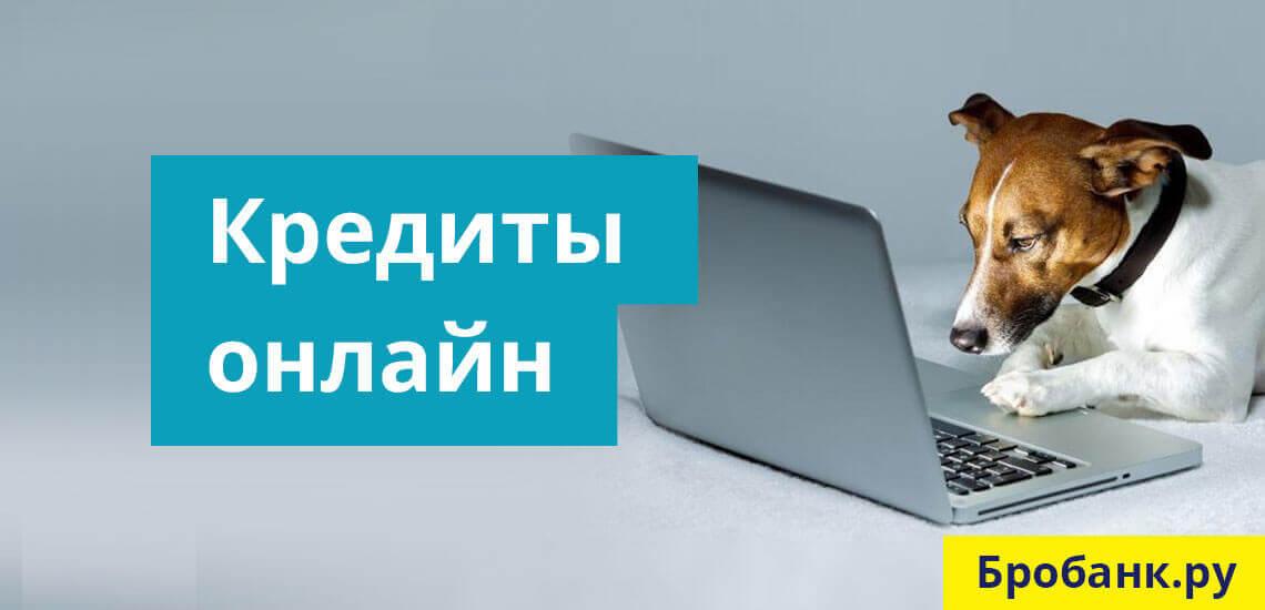 10 банков с онлайн-заявками на кредиты наличными